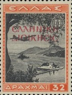 "[Airmail - Greek Postage Stamps Overprinted ""EΛΛHNIKH ΔIOIKHΣIΣ""  Red or Carmine, type B15]"