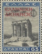 "[Airmail - Greek Postage Stamps Overprinted ""EΛΛHNIKH ΔIOIKHΣIΣ""  Red or Carmine, type B18]"