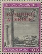 "[Airmail - Greek Postage Stamps Overprinted ""EΛΛHNIKH ΔIOIKHΣIΣ""  Red or Carmine, type B19]"
