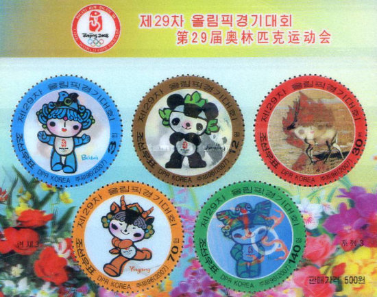 [Olympic Games - Beijing, China - 3-D Stamps, type ]