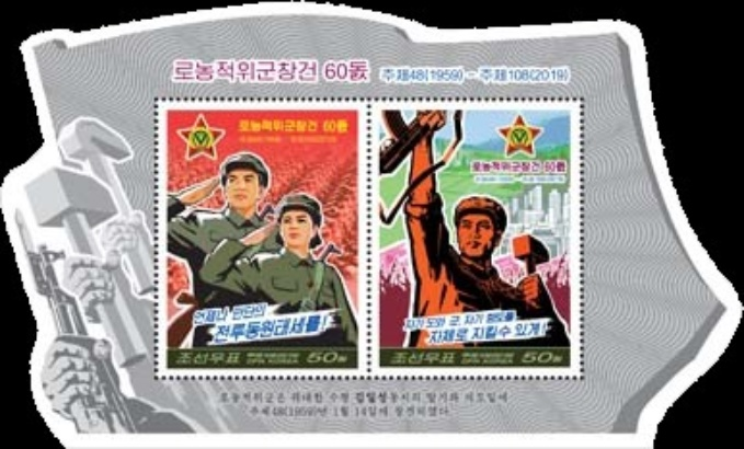 [The 60th Anniversary of the Worker-Peasant Red Guards, type ]