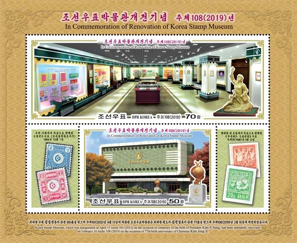 [Renovation of Stamp Museum, Typ ]