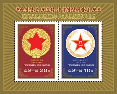 [Korean People's Army and the Chinese People's Liberation Army, Typ ]