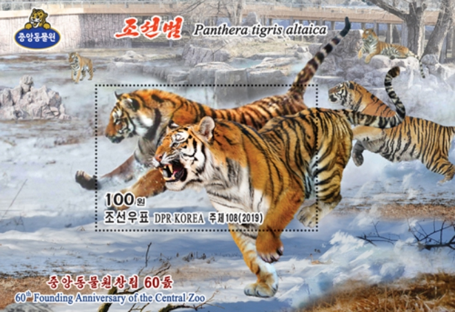 [The 60th Anniversary of the Korea Central Zoo - Pyongyang, North Korea, Typ ]