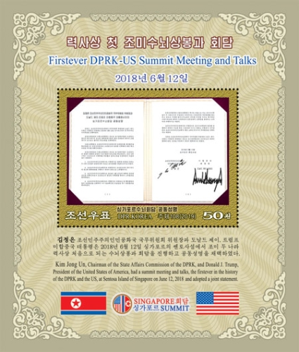 [First DPRK-US Summit - Document of the Joint Statement of Singapore Summit, Typ ]