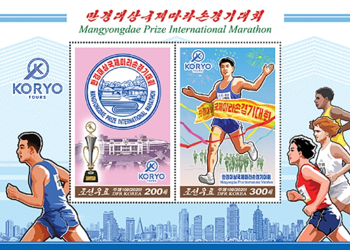 [Mangyongdae Prize International Marathon, type ]