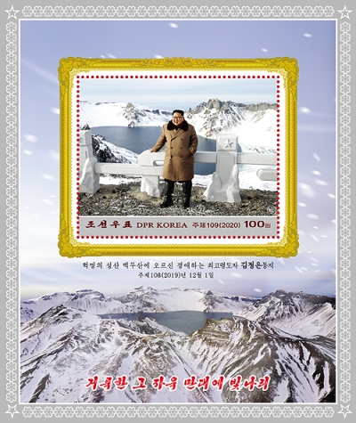 [Battle Sites of Mt Paektu - Kim Jong Un, type ]