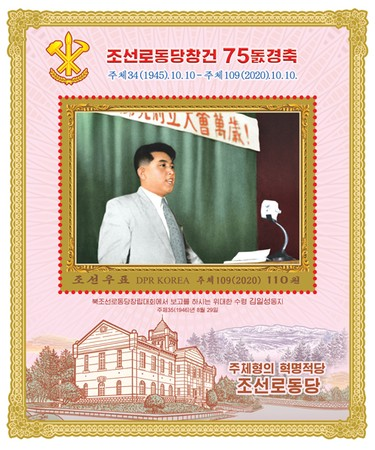 [The 75th Anniversary of the Founding of the Workers' Party of Korea - Kim Il Sung, 1912-1994, type ]