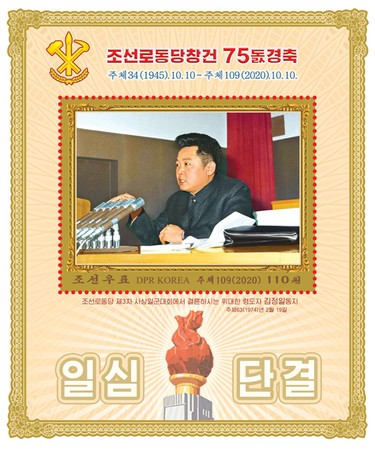 [The 75th Anniversary of the Founding of the Workers' Party of Korea - Kim Jong Il, 1941-2011, type ]