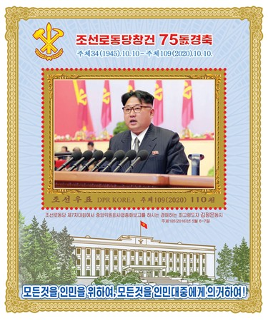 [The 75th Anniversary of the Founding of the Workers' Party of Korea - Kim Jong Un, type ]