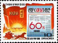 [The 60th Anniversary of the Newspaper