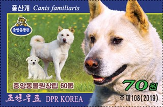 [The 60th Anniversary of the Korea Central Zoo - Pyongyang, North Korea, Typ HVB]