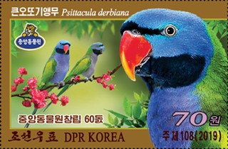 [The 60th Anniversary of the Korea Central Zoo - Pyongyang, North Korea, Typ HVD]