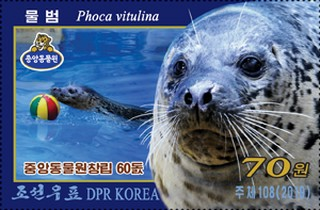 [The 60th Anniversary of the Korea Central Zoo - Pyongyang, North Korea, type HVE]
