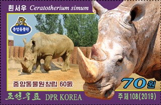 [The 60th Anniversary of the Korea Central Zoo - Pyongyang, North Korea, type HVF]
