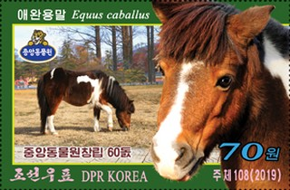 [The 60th Anniversary of the Korea Central Zoo - Pyongyang, North Korea, Typ HVG]