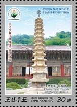 [World Stamp Exhibition CHINA 2019, Wuhan City, Typ HVI]