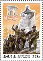 [The 75th Anniversary of the Liberation of Korea, type HZD]