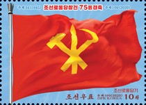 [The 75th Anniversary of the Founding of the Workers' Party of Korea, type HZT]