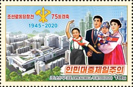 [The 75th Anniversary of the Founding of the Workers' Party of Korea, type HZU]