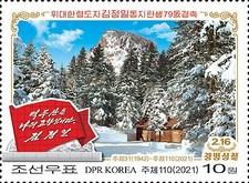 [The 79th Anniversary of the Birth of Kim Jong-il, 1941-2011, type IBC]