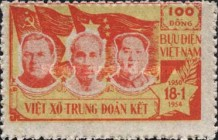 [Vietnam, China & USSR Friendship Month, Typ F1]