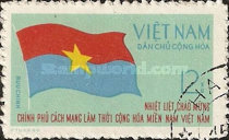 [The 1st Anniversary of National Liberation Front Provisional Government in South Vietnam, Typ SJ]