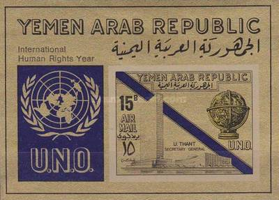 [Airmail - The 20th Anniversary of the Universal Declaration of Human Rights by the United Nations, Typ ]