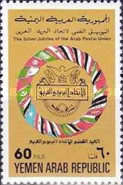 [The 25th Anniversary of Arab Postal Union, type AMA1]