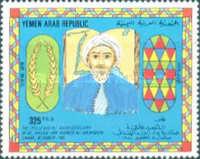 [Airmail - The 1000th Anniversary of the Birth of Al-Hasan ibn Ahmed al-Hamadani, Philosopher, type AOY]