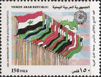 [The 39th Anniversary of Arab League, type AUJ]