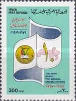 [The 10th Anniversary of Arab Board for Medical Specializations 1989, type AWA]
