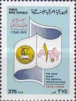 [The 10th Anniversary of Arab Board for Medical Specializations 1989, type AWA1]
