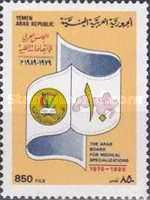 [The 10th Anniversary of Arab Board for Medical Specializations 1989, type AWA2]