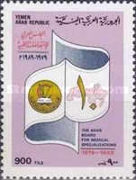 [The 10th Anniversary of Arab Board for Medical Specializations 1989, type AWA3]