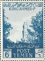 [The 5th Anniversary of the Accession of King Ahmed, Typ BX1]