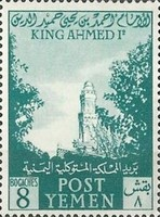 [The 5th Anniversary of the Accession of King Ahmed, Typ BX2]
