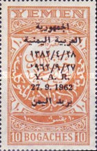 [The 1st Anniversary of the Revolution - Issues of 1930 Overprinted