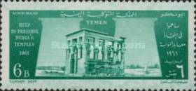 [UNESCO - Campaign for Preservation of Nubian Monuments, type DZ1]