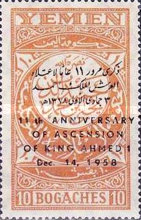 [The 11th Anniversary of Accession of King Ahmed, Typ F10]