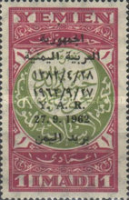 [The 1st Anniversary of the Revolution - Issues of 1931 Overprinted
