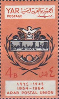 [The 10th Anniversary of Arab Postal Union's Permanent Office, Cairo, Typ IU]