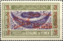 [Airmail - Flight of the Prince Saif Al Islam Abdullah of Sana'a to the UN in New York, type K10]