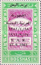 [The 1st Anniversary of the Revolution - Issues of 1942 Overprinted