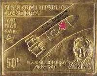 [Airmail - The 1st Anniversary of the Death of Vladimir Komarow, Soviet Space Pilot, 1927-1967, type RX]