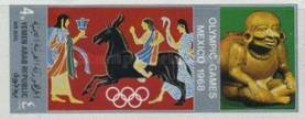 [Airmail - Olympic Games - Mexico, Typ TE1]