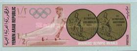[Airmail - Olympic Games - Mexico City, Mexico - Gold Medals, Typ TN1]