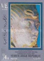 [Tutankhamun and His Time - Exhibition in Paris 1967, type YN1]