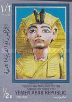 [Tutankhamun and His Time - Exhibition in Paris 1967, Typ YP1]