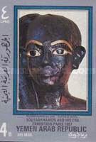 [Airmail - Tutankhamun and His Time - Exhibition in Paris 1967, type YS1]